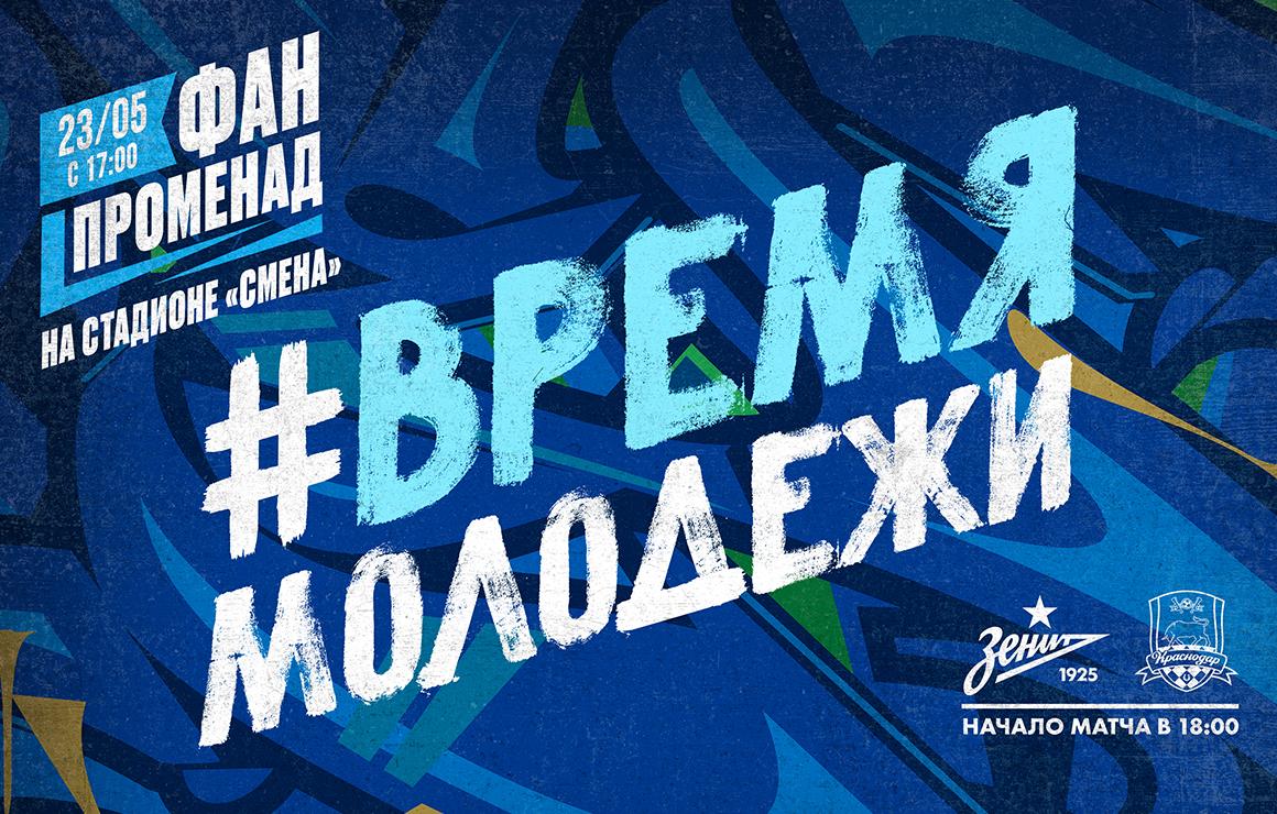 «Время молодежи»: болельщиков ждет «Фан-Променад» перед заключительным матчем сезона «Зенита»-м