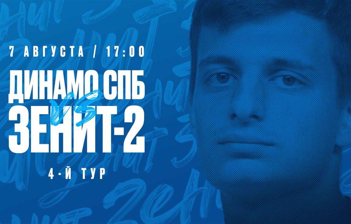 «Динамо» (Санкт-Петербург)— «Зенит»-2: матч пройдет без зрителей