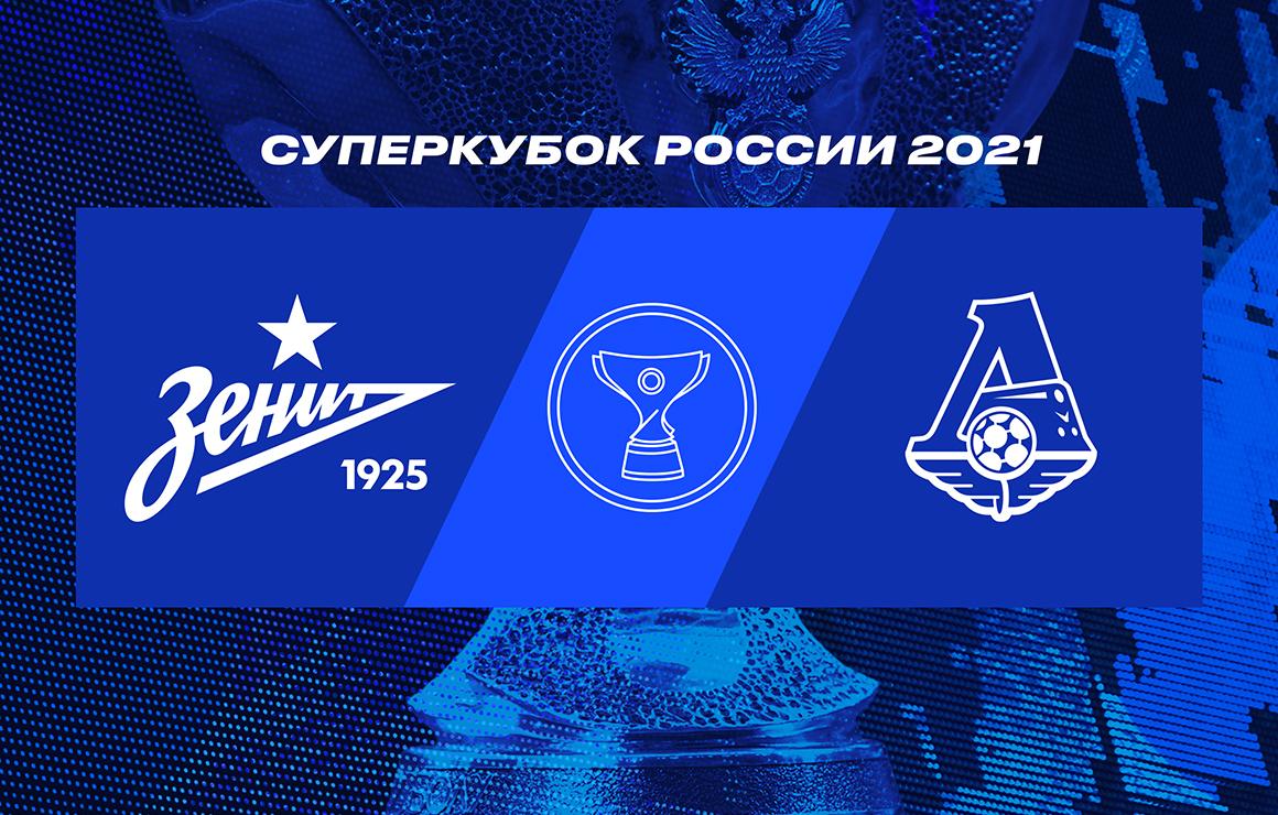 Суперкубок-2021: сине-бело-голубые разыграют первый трофей нового сезона с «Локомотивом»