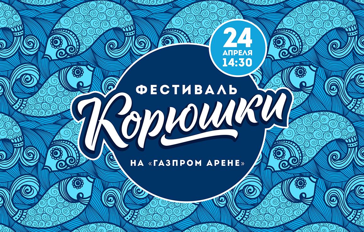 Перед матчем с «Ротором» на «Газпром Арене» пройдет фестиваль корюшки