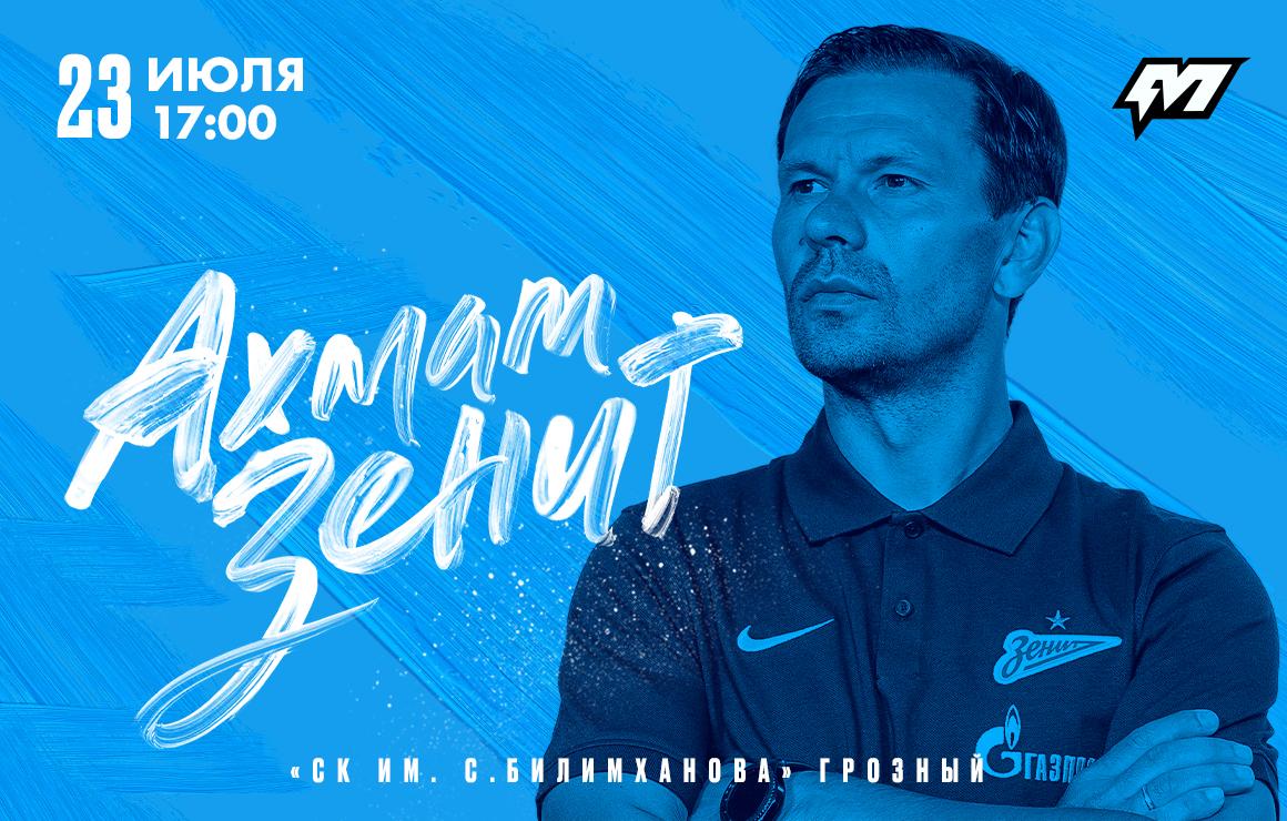 Сегодня «Зенит»-м откроет сезон М-Лиги выездным матчем с «Ахматом»-м