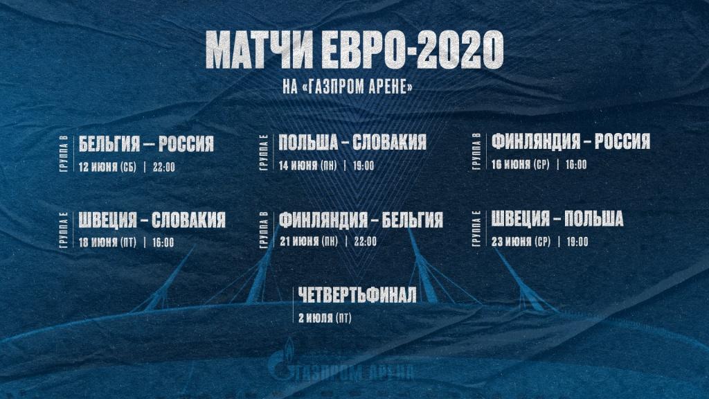 euro2020_16-9.jpg