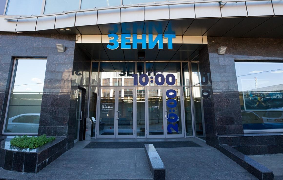 «Зенит» закрывает клиентский офис на проспекте Добролюбова